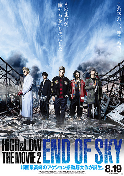 「HiGH&LOW THE MOVIE2/END OF SKY」