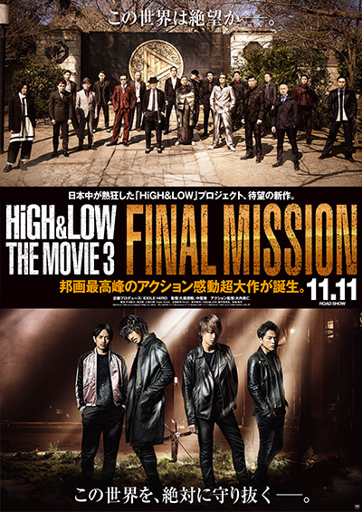 「HiGH&LOW THE MOVIE3/FINAL MISSION」